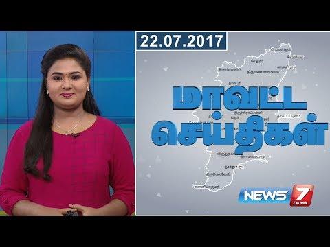 Tamil Nadu District News | 22.07.2017 | News7 Tamil