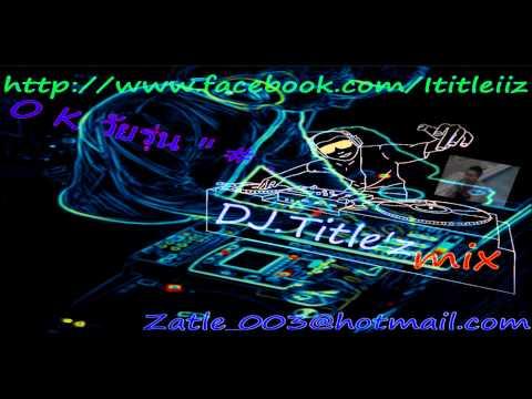 DJ.Title'z - คิดอะไรอยู่ V.2