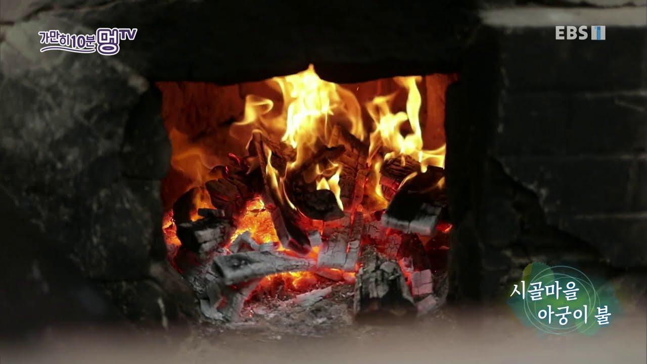 가만히, 10분- 시골마을_아궁이 불