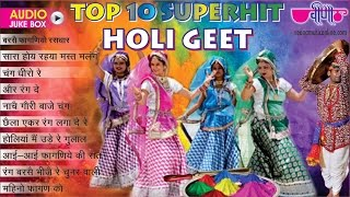 Top 10 Rajasthani Songs 2017 | Non stop Holi Songs | Marwadi Fagan Songs
