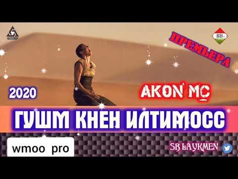 Акон Мс - Гушм кнен илтимос (2019.)