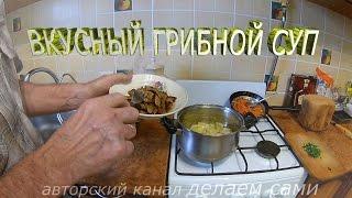 Суп с грибами.Приготовление грибного супа.Как приготовить грибной суп .Вкусный грибной суп