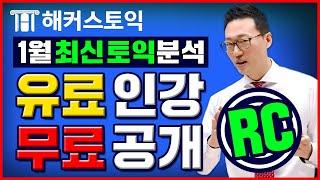 토익 RC 1월 최신경향 분석! 해커스 토익 주대명 선…