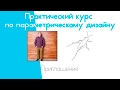 Описание практического курса по параметрическому дизайну от Арсения Иванова