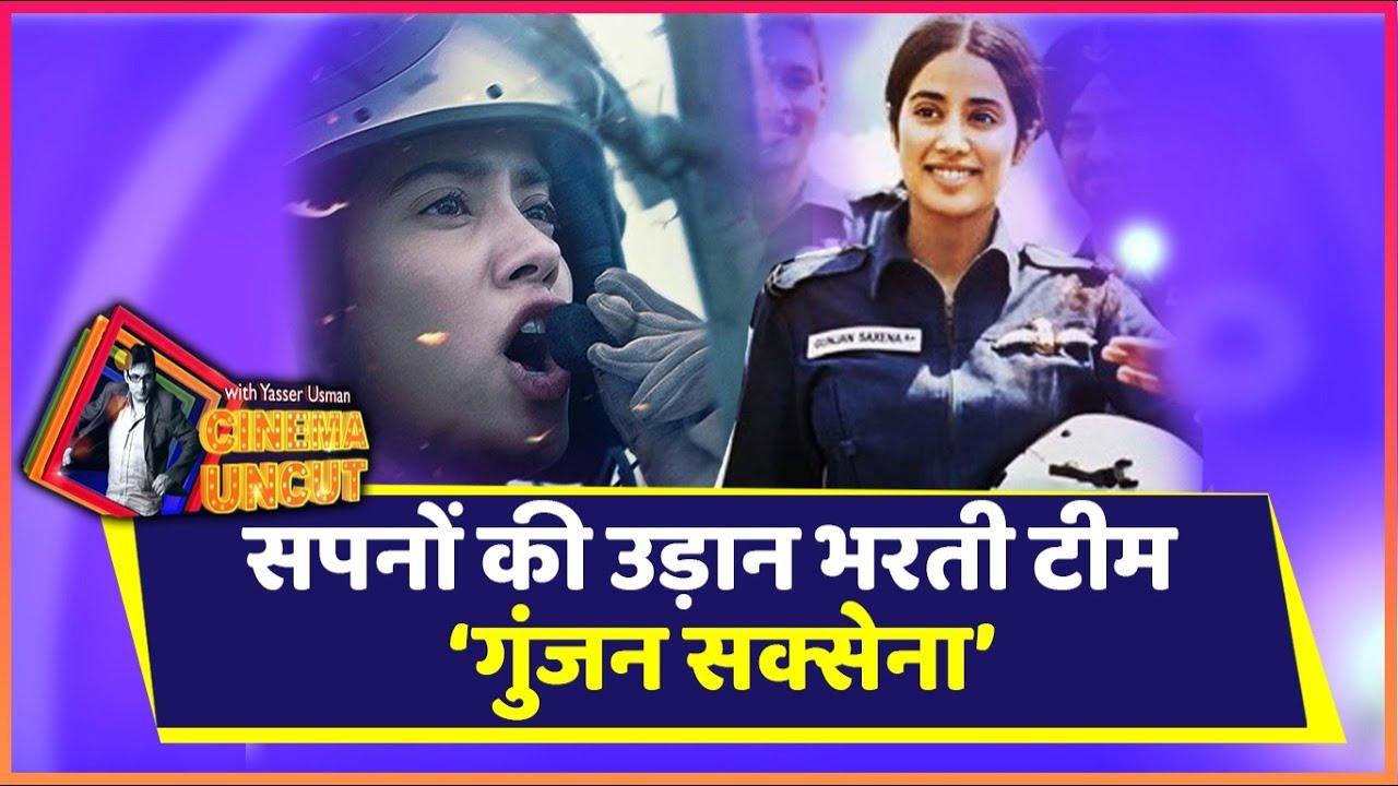 Netflix Film Gunjan Saxena:The Kargil Girl की Janhvi Kapoor-Pankaj Tripathi ने Nepotism पर क्या कहा?