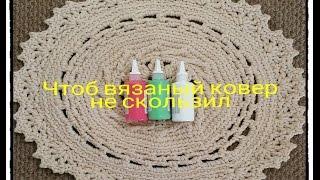 Чтоб вязаный ковер не скользил Non slip paint for crochet rugs