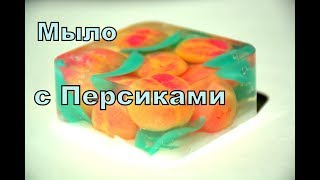 #Soap? Easy! Soap with Peaches. Hand Made Soap.