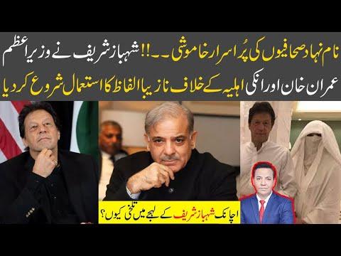 شہباز شریف کا عمران خان اور انکی  اہلیہ کے خلاف  نازیبا الفاظ کا استعمال، نام نہاد صحافی خاموش کیوں؟