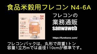 食品米穀用フレコンバック N4-6A/1分動画セミナー