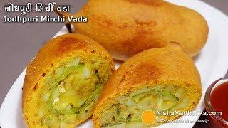 Jodhpuri Mirchi Vada Recipe   आलू भरा मसाला मिर्ची वडा । Mirch Vada Potato Stuffed