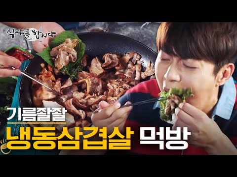 [티비냥] (ENG/SPA/IND) Yoon Doo Joon's Tip on Eating Samgyeopsal (Pork Belly) is? #Let'sEat3 180731 #01