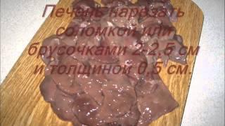 Печень говяжья, Бефстроганов из печени, простой рецепт