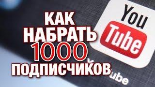 КАК БЫСТРО НАБРАТЬ 1000 ПОДПИСЧИКОВ/ВЗАИМНАЯ ПОДПИСКА/ВСЕ О ЮТУБЕ