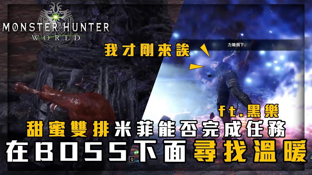 【米菲】我大意了啊沒有閃!!黑樂你別顧著笑先過來幫我打啦(゚皿゚メ) Ft.黑樂、房東  PC 魔物獵人世界 Monster Hunter World 