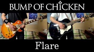 BUMP OF CHICKEN『Flare』ギター 弾いてみた のんのん