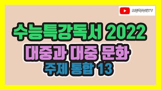 2022 EBS 수능특강 국어, 독서, 주제 통합, 1…
