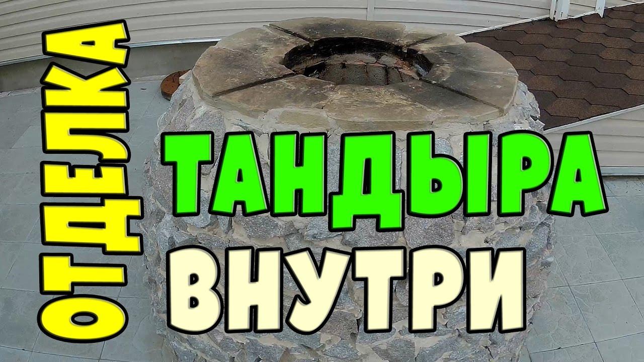 Тандыр: отделка внутри | Tandoor: interior finish