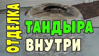 Тандыр: отделка внутри   Tandoor: interior finish