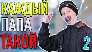 КАЖДЫЙ ПАПА ТАКОЙ 2 thumbnail