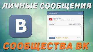 Как включить сообщения сообщества Вконтакте