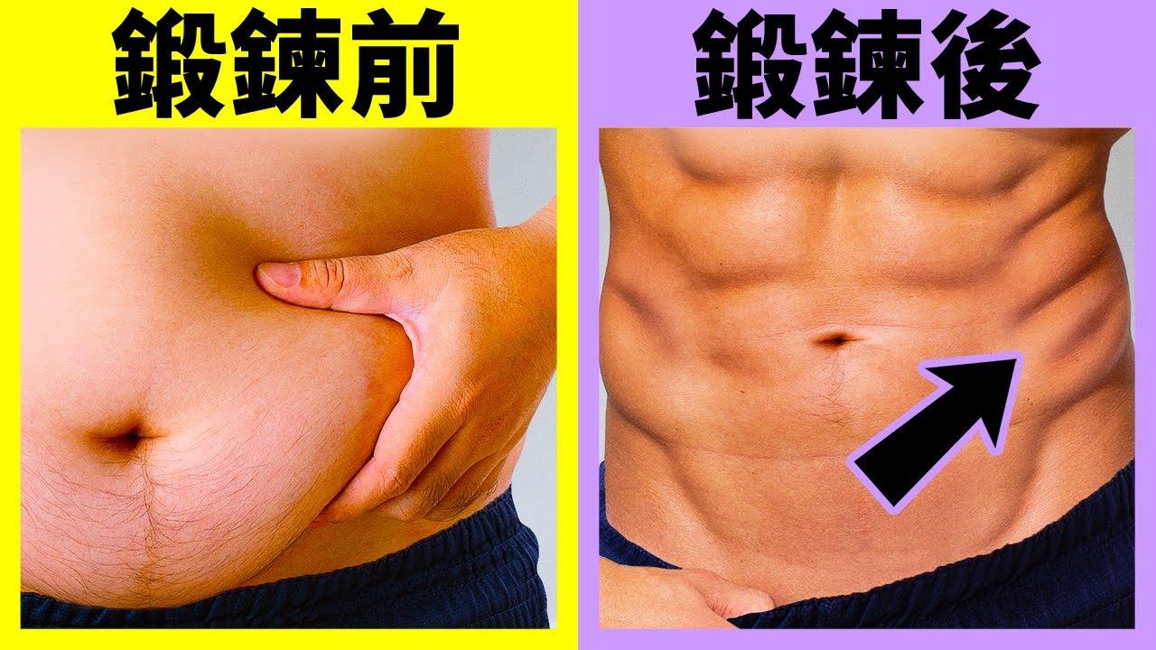 在家進行就能消除腰間贅肉的七分鐘鍛鍊法
