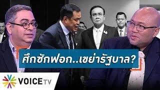 "Talking Thailand -  ""อนุทิน"" ส่งสัญญาณต่อรอง? หลังศึกซักฟอก..ส่อล้มรัฐบาลได้"