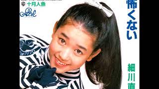 Naomi Hosokawa 「Double Booking Nanka Kowakunai」1989.