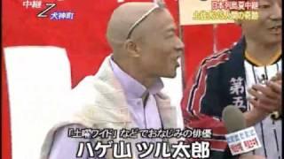 土佐犬VS人間の奇跡.