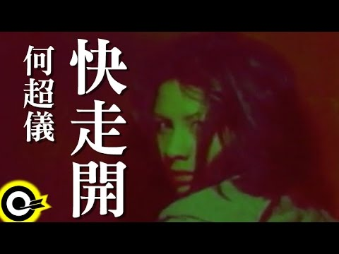 何超儀 Josie Ho【快走開 Free your mind】Official Music Video