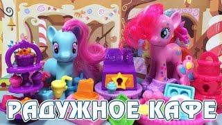 Обзор игрового набора My Little Pony - Радужное кафе