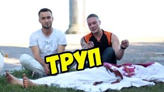 СЕРГЕЙ ТРЕЙСЕР / ВЕЗЕМ ТРУП В ТАКСИ / ПРАНК