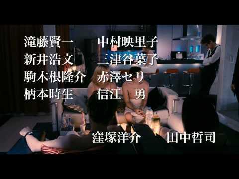 映画『愛の渦』予告編