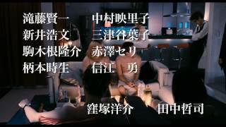 2014年3月1日(土)テアトル新宿他にて公開 (C)映画「愛の渦」製作委員...
