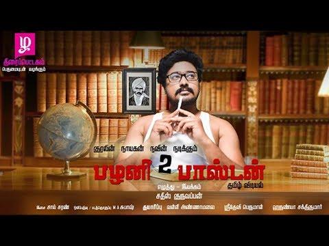 Palani 2 Boston -  New Tamil Short Film 2018    by Sathesh Guruvappan