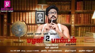 Palani 2 Boston -  New Tamil Short Film 2018 || by Sathesh Guruvappan