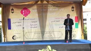Pembukaan Festival Bahasa Arab dan Seni Islam 2014 (Pidato Bahasa Arab)