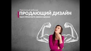 Продающий дизайн групп ВКонтакте своими руками