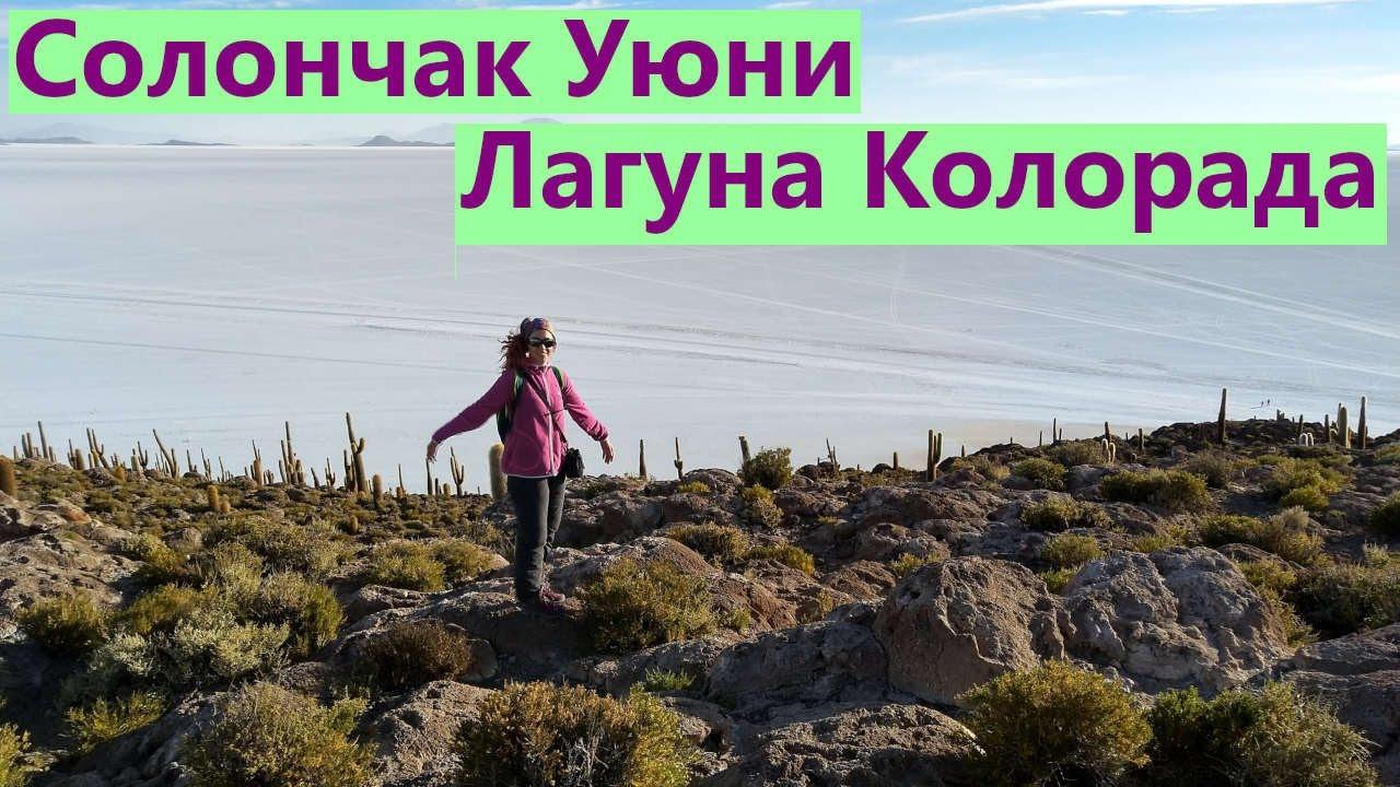Боливия. Самое красивое место! Солончак Уюни и лагуна Колорада