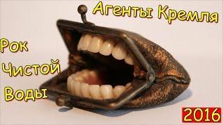Агенты Кремля - большой ( кошелёк)(, 2016-08-24T10:39:44.000Z)