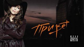 Юлия Беретта - Привет | Премьера клипа 2020