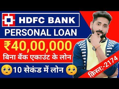 Hdfc Bank Personal Loan Online Apply Aadhar E Kyc Loan Hdfc Personal Loan In 10 Second Hdfcloan Youtube