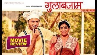 Gulabjam Movie Review | Gulab Jamun Marathi Movie | Sonali Kulkarni, Siddharth Chandekar