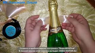 Шампанское Жених и Невеста Свадьба МК