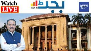 🔴 Punjab Budget 2021-2022 Live