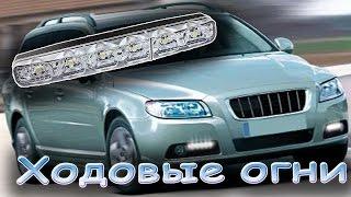 видео Ходовые огни на авто на Алиэкспресс. Купить ходовые огни на Алиэкспресс. Статья о том, как посмотреть и выбрать ходовые огни на Алиэкспресс.