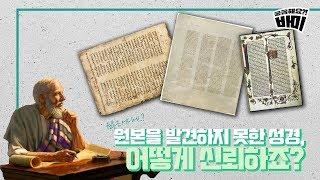 [궁금해요?! 바미]_원본을 발견하지 못한 성경, 어떻…