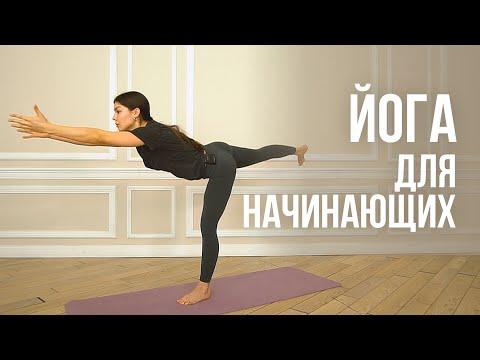 Йога в домашних условиях для начинающих с фото