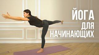 Йога для начинающих в домашних условиях | 30-минут онлайн занятия. Позы йоги