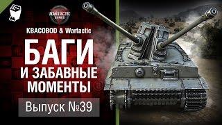 Баги и забавные моменты №39 - от KBACOBOD B KEDOCAX и Wartactic [World of Tanks]