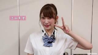 東由樹 NMB48 SHOWROOM配信、ありがとうございました!街中NMB #ゆきつ...